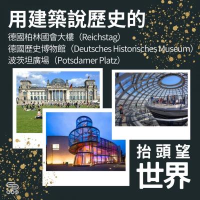 抬頭望世界(05)- 用建築說歷史的 — 德國柏林國會大樓(Reichstag)、德國歷史博物館(Deutsches Historisches Museum)、波茨坦廣場(Potsdamer Platz)