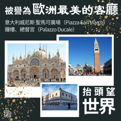 抬頭望世界(07)- 被譽為「歐洲最美的客廳」的 — 意大利威尼斯聖馬可廣場 (Piazza San Marco) 及鐘樓、總督宮(Palazzo Ducale)