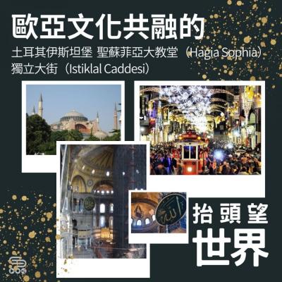 抬頭望世界(08)- 歐亞文化共融的 — 土耳其伊斯坦堡聖蘇菲亞大教堂(Hagia Sophia) 、獨立大街(Istiklal Caddesi)