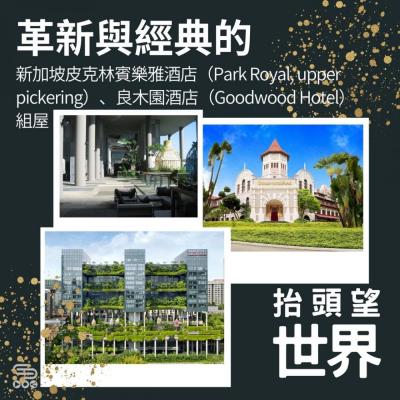 抬頭望世界(09)- 革新與經典的 — 新加坡 皮克林賓樂雅酒店 (Park Royal, upper pickering)、良木園酒店(Goodwood Hotel)、組屋