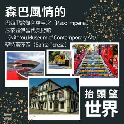 抬頭望世界(13)- 森巴風情的 — 巴西里約熱內盧皇宮(Paco Imperial)、尼泰羅伊當代美術館(Niterou Museum of Contemporary Art)、聖特蕾莎區(Santa Teresa)