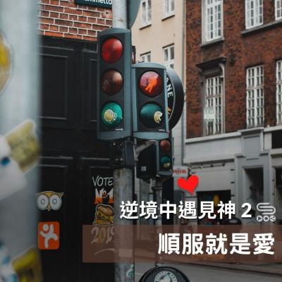 逆境中遇見神2(02)- 順服就是愛