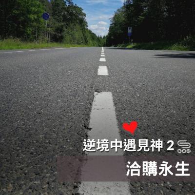逆境中遇見神2(06)- 洽購永生