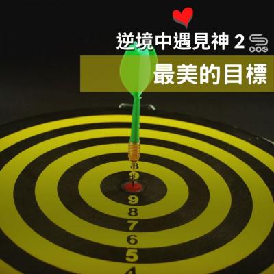 逆境中遇見神2(09)- 最美的目標