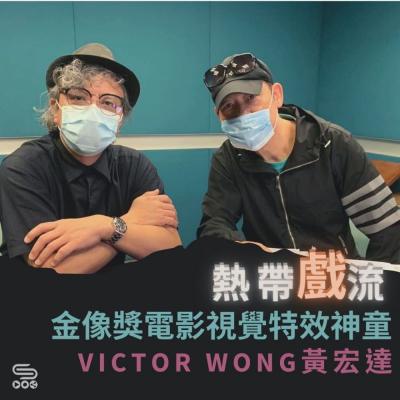 熱帶戲流(01)- 金像獎電影視覺特效神童 — Victor Wong黃宏達
