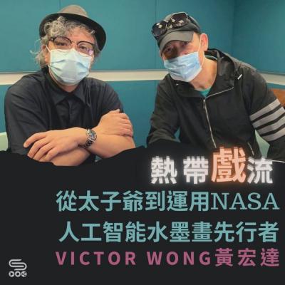 熱帶戲流(02)- 從太子爺到運用NASA人工智能水墨畫先行者 — Victor Wong黃宏達