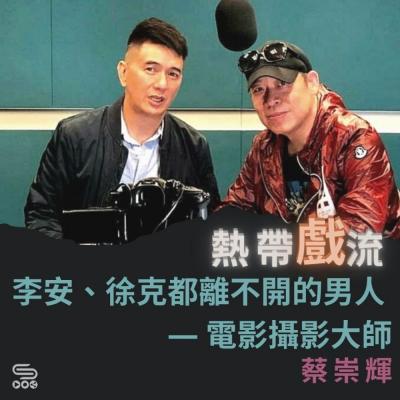 熱帶戲流(03)- 李安、徐克都離不開的男人 — 電影攝影大師:蔡崇輝