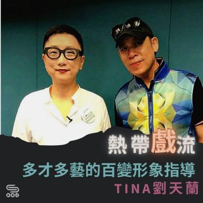熱帶戲流(06)- 多才多藝的百變形象指導 — Tina劉天蘭