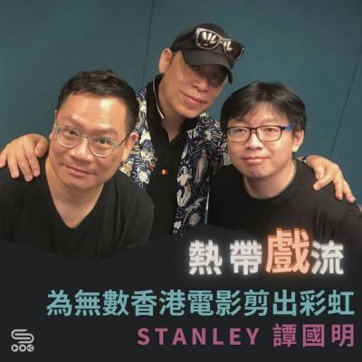熱帶戲流(09)- 為無數香港電影剪出彩虹 — Stanley 譚國明