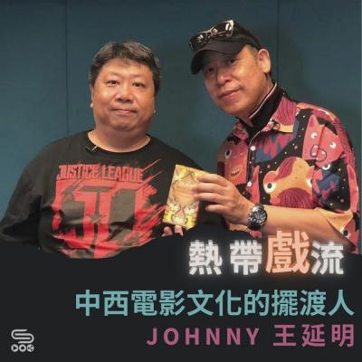 熱帶戲流(10)- 中西電影文化的擺渡人 — Johnny 王延明