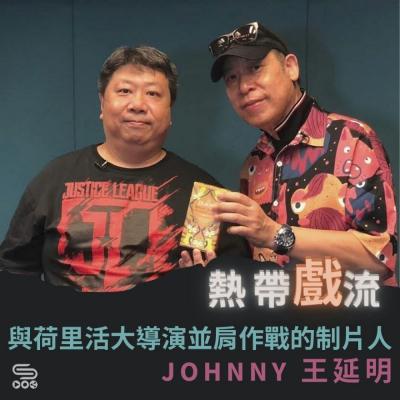熱帶戲流(11)- 與荷里活大導演並肩作戰的制片人 — Johnny 王延明
