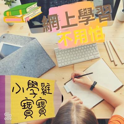 小學雞寶寶(01)- 網上學習不用怕