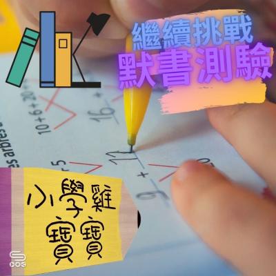 小學雞寶寶(03)- 繼續挑戰~默書測驗!