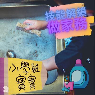 小學雞寶寶(04)- 技能解鎖:做家務