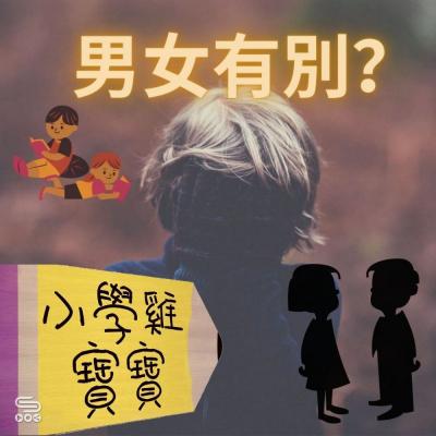 小學雞寶寶(08)- 男女有別?