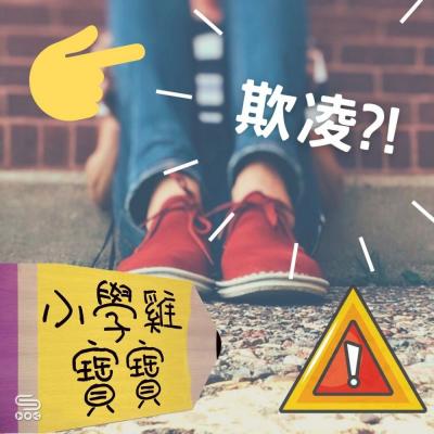 小學雞寶寶(09)- 欺凌?!