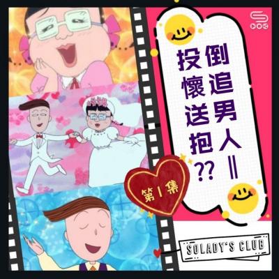 SoLady's club(01)- 倒追男人=投懷送抱??