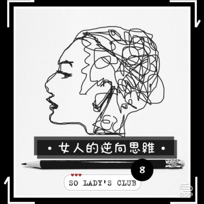 SoLady's club(08)- 女人的逆向思維