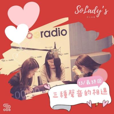 SoLady's club(13)- 三種聲音的相遇