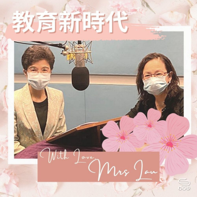With Love, Mrs Lau(01)- 教育新時代