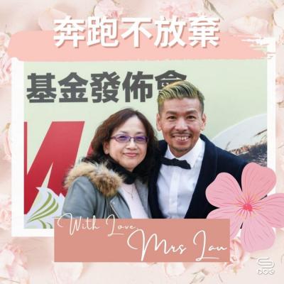 With Love, Mrs Lau(13)- 奔跑不放棄