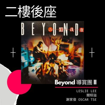 Beyond 導賞團 II(01)- 二樓後座