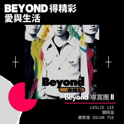 Beyond 導賞團 II(03)- BEYOND得精彩 / 愛與生活