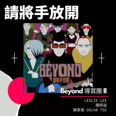 Beyond 導賞團 II(04)- Beyond II 04
