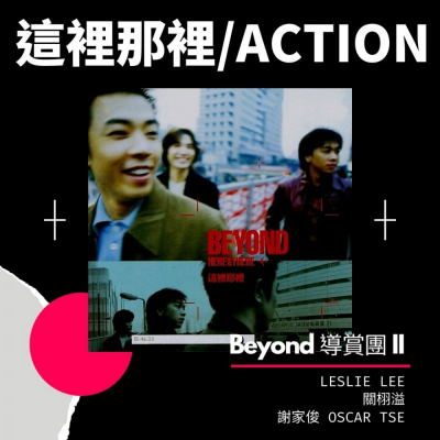 Beyond 導賞團 II(06)- 這裡那裡/ACTION