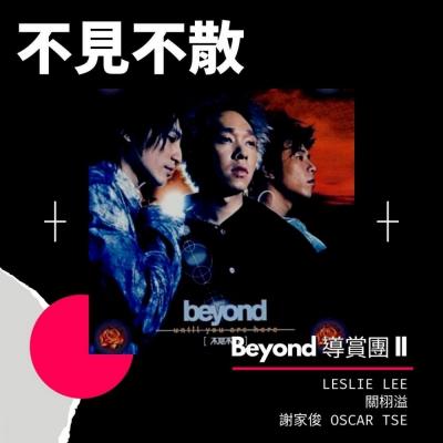 Beyond 導賞團 II(07)- 不見不散
