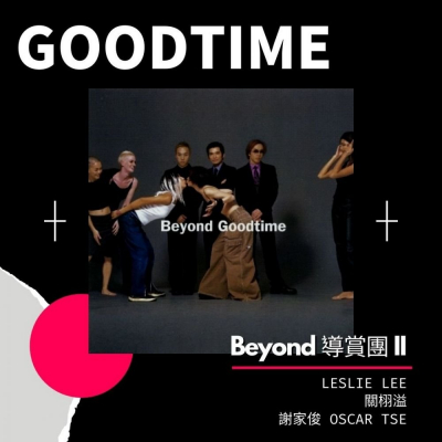 Beyond 導賞團 II(08)- GOODTIME