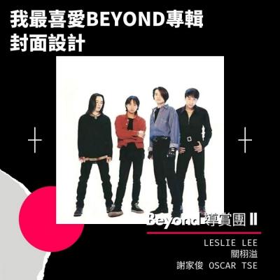 Beyond 導賞團 II(10)- 我最喜愛BEYOND專輯封面設計