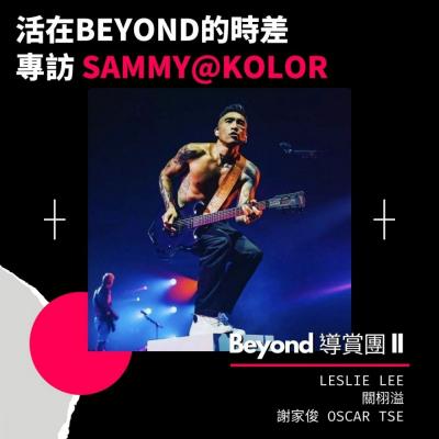 Beyond 導賞團 II(11)- 活在BEYOND的時差 專訪Sammy@Kolor