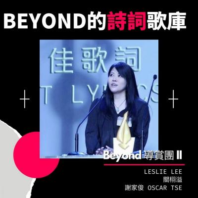 Beyond 導賞團 II(12)- BEYOND的詩詞歌庫