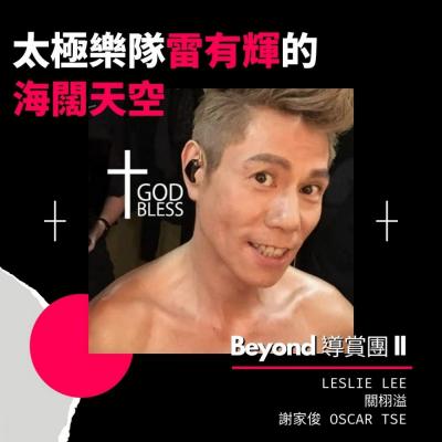 Beyond 導賞團 II(13)- 太極樂隊雷有輝的海闊天空