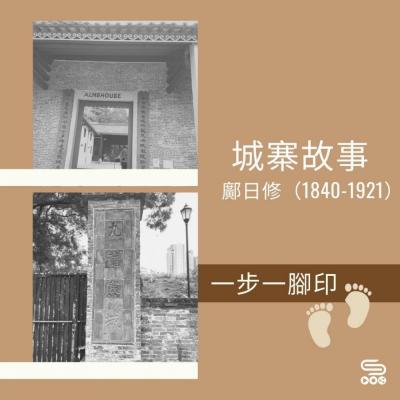 一步一腳印(01)- 城寨故事 — 鄺日修(1840-1921)