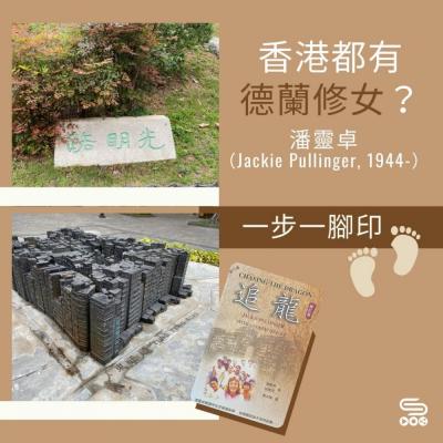 一步一腳印(02)- 香港都有「德蘭修女」? — 潘靈卓(Jackie Pullinger, 1944-)