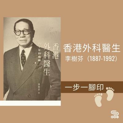 一步一腳印(03)- 香港外科醫生— 李樹芬(1887-1992)