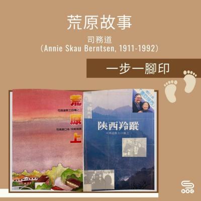 一步一腳印(04)- 荒原故事 — 司務道 (Annie Skau Berntsen, 1911-1992)