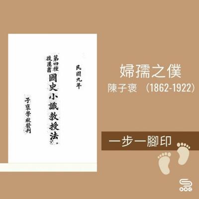 一步一腳印(06)- 婦孺之僕 — 陳子褒(1862-1922)