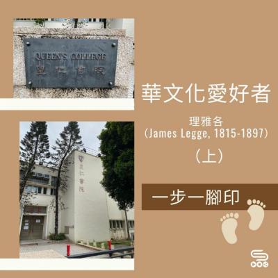 一步一腳印(07)- 華文化愛好者 — 理雅各(James Legge, 1815-1897)(上)