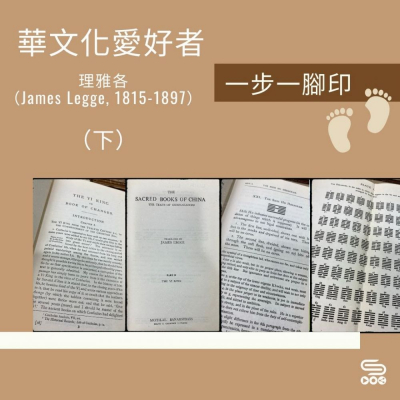 一步一腳印(08)- 華文化愛好者 — 理雅各(James Legge, 1815-1897)(下)