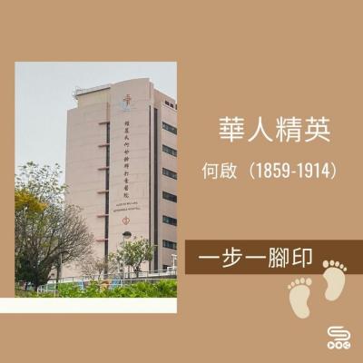 一步一腳印(09)- 華人精英 — 何啟(1859-1914)