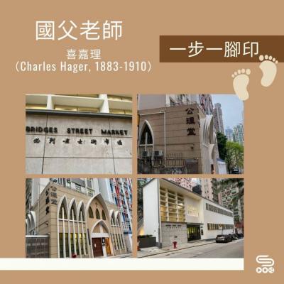 一步一腳印(10)- 國父老師 — 喜嘉理(Charles Hager, 1883-1910)