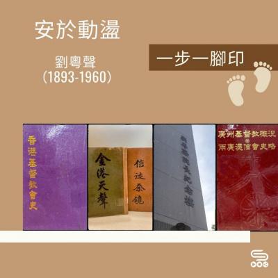一步一腳印(11)- 安於動盪 — 劉粵聲 (1893-1960)