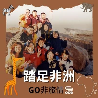 Go非旅情(01)- 踏足非洲