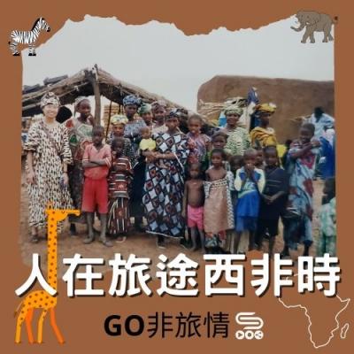 Go非旅情(03)- 人在旅途西非時