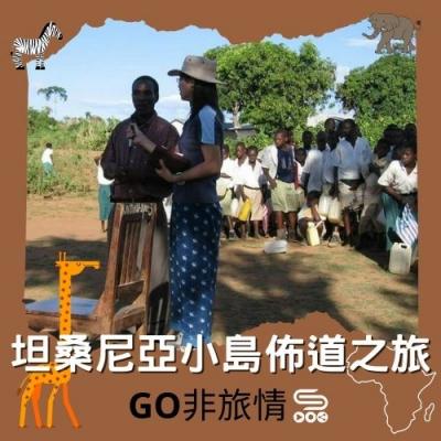 Go非旅情(05)- 坦桑尼亞小島佈道之旅