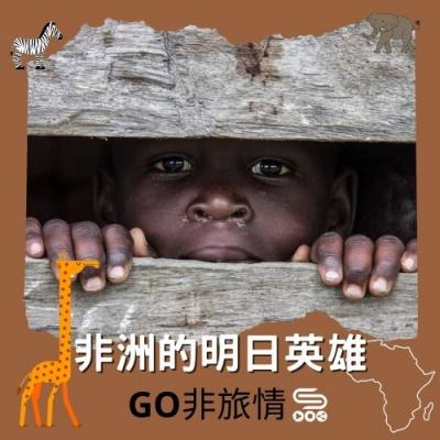 Go非旅情(06)- 非洲的明日英雄