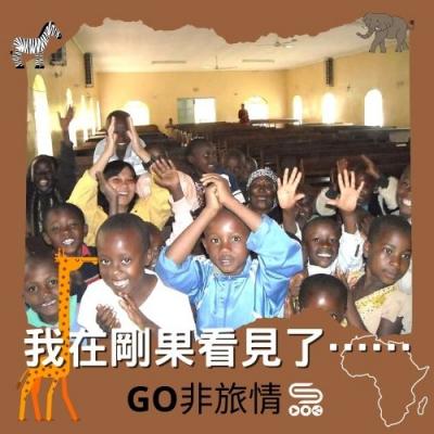 Go非旅情(11)- 我在剛果看見了……